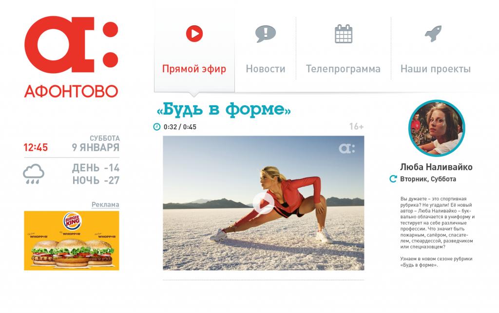 afontovo_smartTV_online