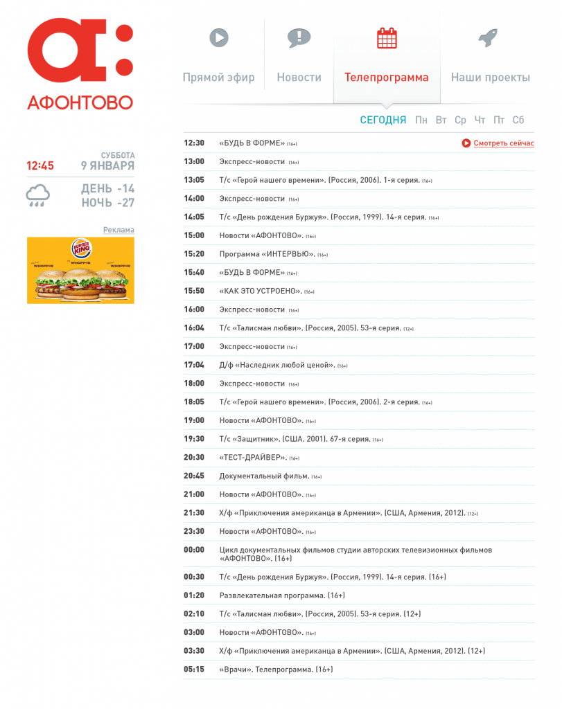 Afontovo SmartTV Schedule Page