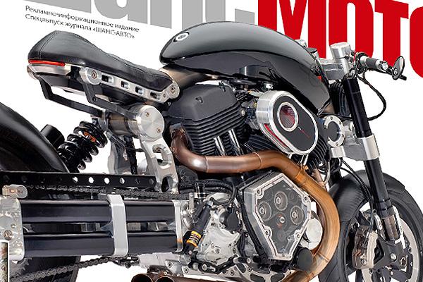 The Chance Auto Magazine