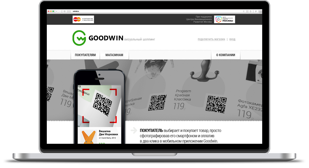 GoodWin website