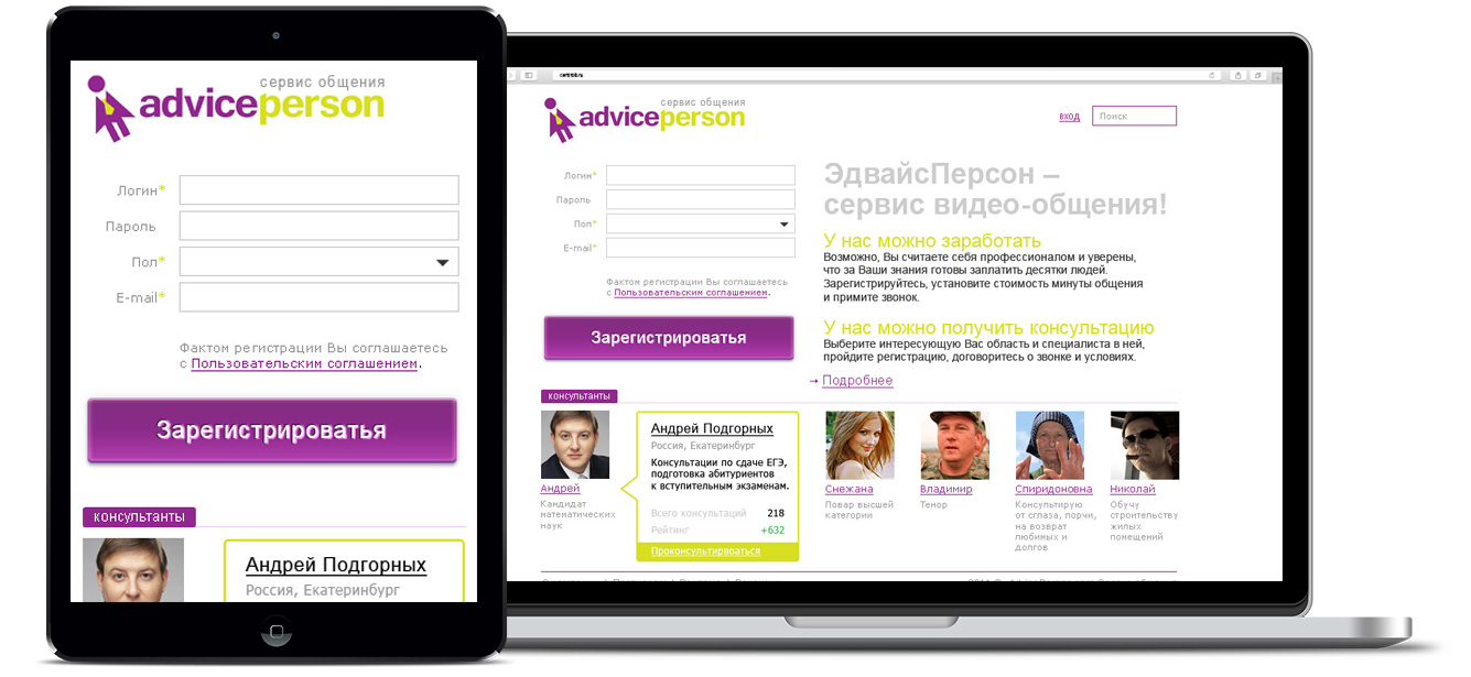 AdvicePerson.ru website