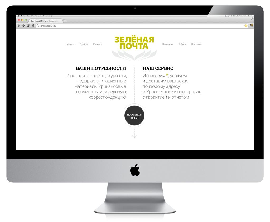GreenMail.ru website