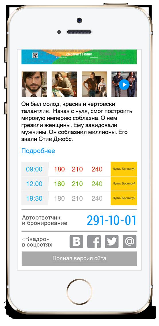 mz_kvadro_mobile_05