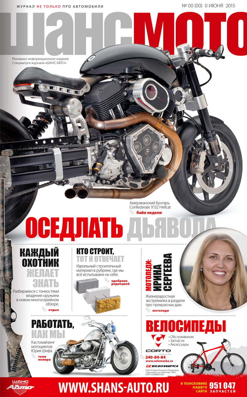 shans-auto_cover_02
