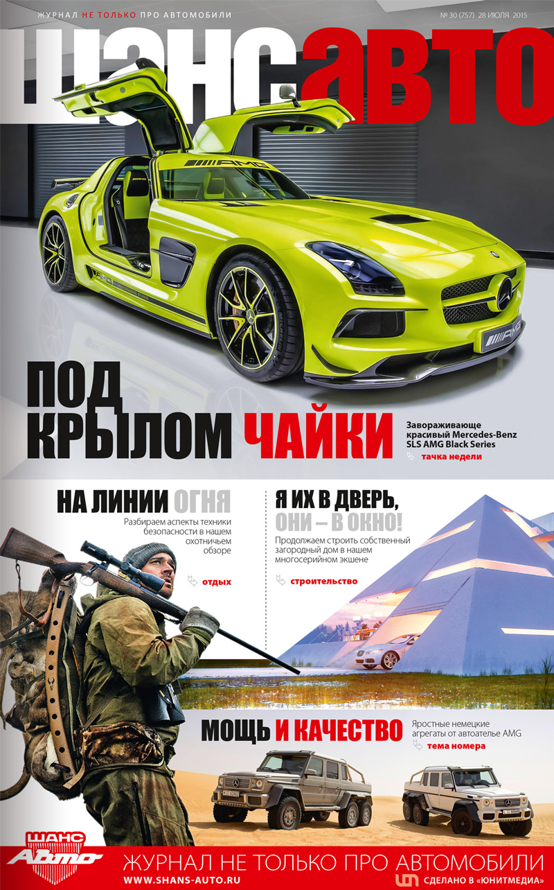 shans-auto_cover_03